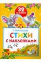 Виноградова Екатерина Анатольевна Стихи с наклейками. 32 наклейки