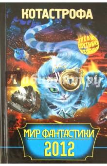 КОТастрофа тасбулатова диляра керизбековна кот консьержка и другие уважаемые люди