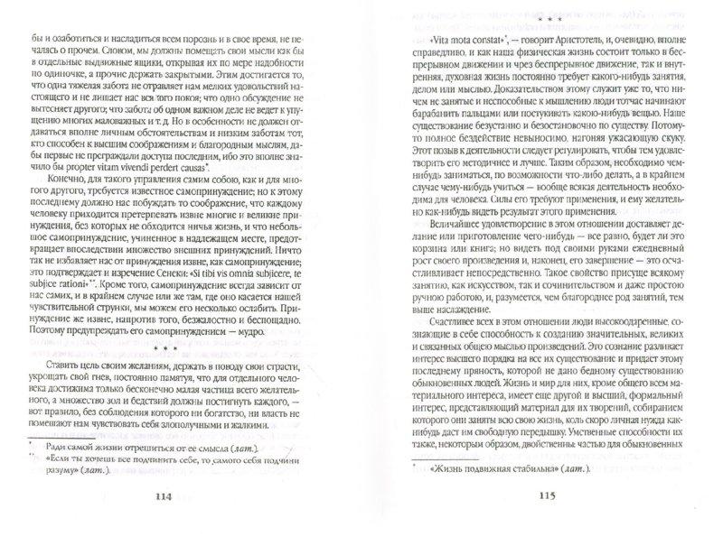 Иллюстрация 1 из 2 для Афоризмы житейской мудрости - Артур Шопенгауэр | Лабиринт - книги. Источник: Лабиринт