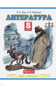 Литература: учебник для 8 класса общеобразовательных учреждений: В 2 ч. Ч. 2