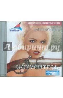 Искуситель (CDmp3). Загоскин Михаил Николаевич