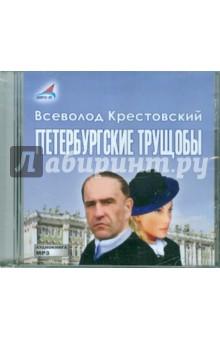 Петербургские трущобы (2CDmp3)
