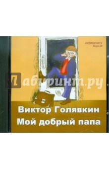 Мой добрый папа (CDmp3)