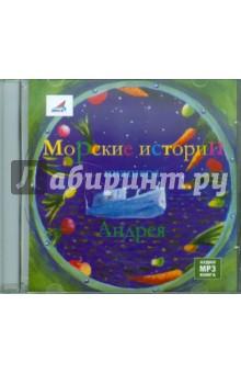 Zakazat.ru: Морские истории шкипера Андрея (CDmp3). Кутерницкий Андрей Дмитриевич
