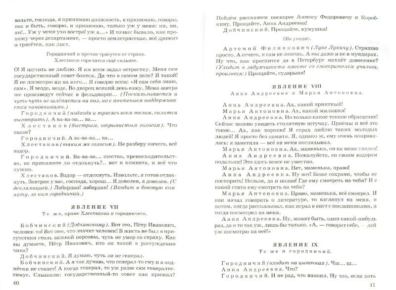 Иллюстрация 1 из 3 для Ревизор - Николай Гоголь | Лабиринт - книги. Источник: Лабиринт