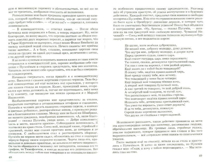 Иллюстрация 1 из 9 для Капитанская дочка - Александр Пушкин | Лабиринт - книги. Источник: Лабиринт