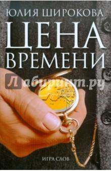 Цена времени где в южно сахалинске можно продать старинные деньги