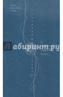 Шкробова Марина » Третья поэтическая тетрадь. И, постигая таинство пути…