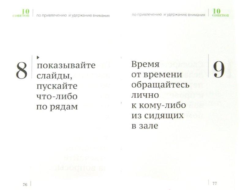 Иллюстрация 1 из 10 для 101 совет оратору - Радислав Гандапас | Лабиринт - книги. Источник: Лабиринт