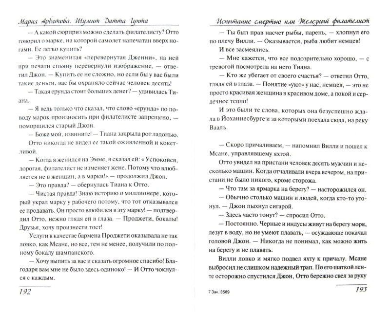 Иллюстрация 1 из 15 для Испытание смертью или Железный филателист - Арбатова, Датта | Лабиринт - книги. Источник: Лабиринт