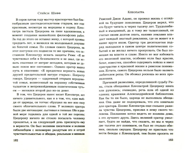 Иллюстрация 1 из 10 для Клеопатра - Стейси Шифф | Лабиринт - книги. Источник: Лабиринт