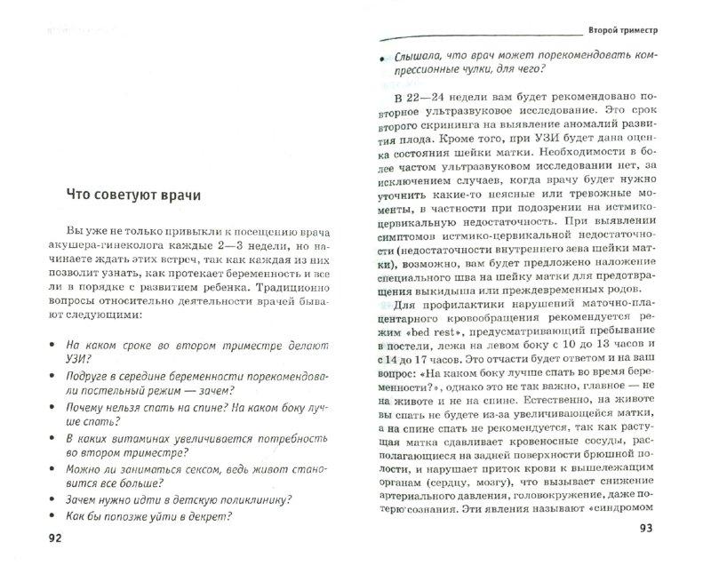 Иллюстрация 1 из 14 для Здоровье женщины в период беременности - Татьяна Обоскалова | Лабиринт - книги. Источник: Лабиринт