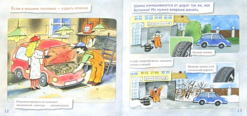 Иллюстрация 1 из 26 для Шофёр - Инна Карпова | Лабиринт - книги. Источник: Лабиринт