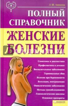 Женские болезни. Полный справочник