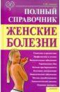 Женские болезни. Полный справочник, Аникеева Лариса Шиковна