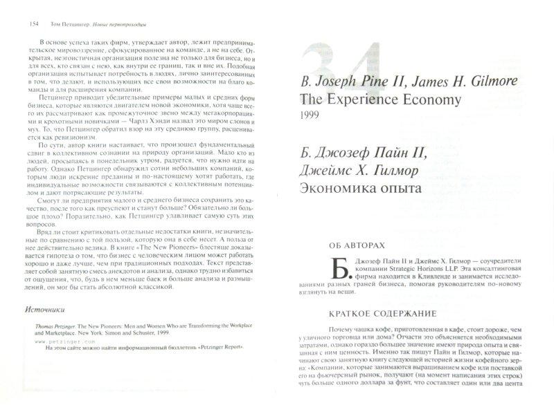 Иллюстрация 1 из 8 для Библиотека избранных трудов стратегии бизнеса. Пятьдесят наиболее влиятельных идей всех времен - Джон Миддлтон | Лабиринт - книги. Источник: Лабиринт