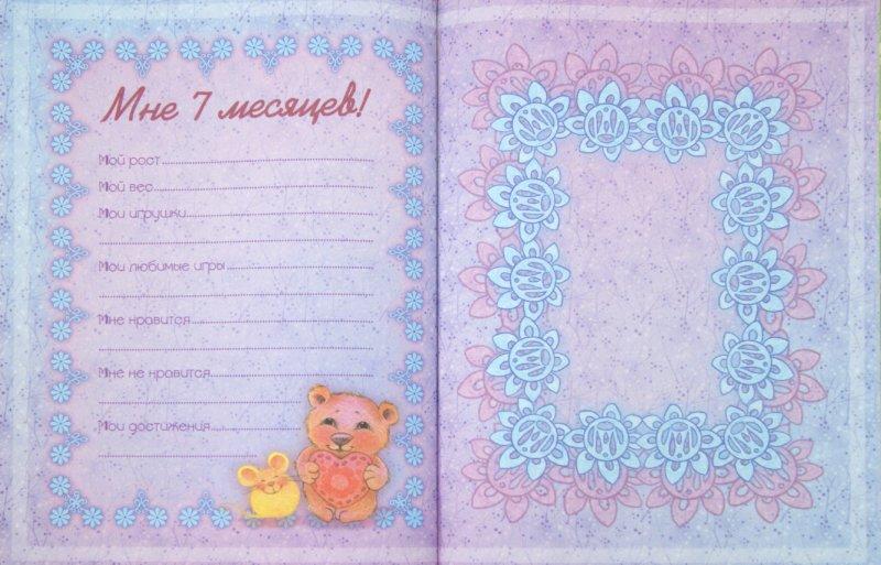 Иллюстрация 1 из 8 для Первый альбом нашей малышки (розовый)   Лабиринт - сувениры. Источник: Лабиринт