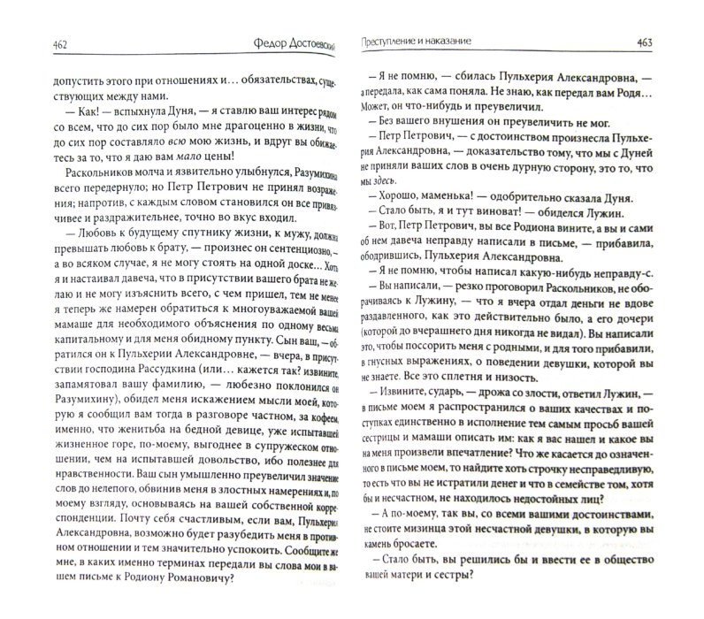 Иллюстрация 1 из 8 для Собрание сочинений в одной книге - Федор Достоевский | Лабиринт - книги. Источник: Лабиринт