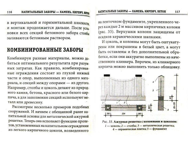 Иллюстрация 1 из 9 для Заборы, изгороди, ворота, калитки - Юрий Подольский | Лабиринт - книги. Источник: Лабиринт