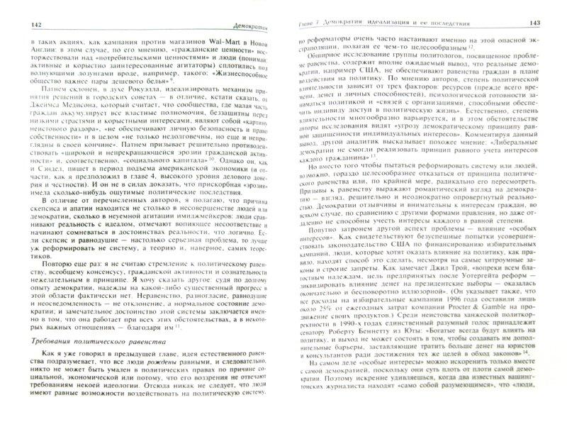 Иллюстрация 1 из 5 для Капитализм, демократия и удобная бакалейная лавка Ральфа - Джон Мюллер | Лабиринт - книги. Источник: Лабиринт