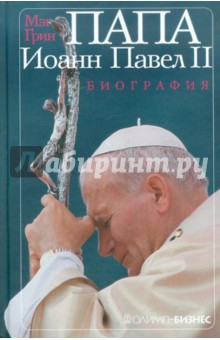 Папа Иоанн Павел II. Биография павел федоров аз и ферт или свадьба с вензелями водевиль