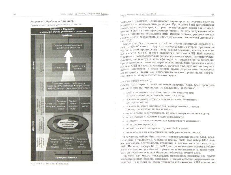 Иллюстрация 1 из 10 для Революция в корпоративной отчетности: Как разговаривать с рынком капитала на языке стоимости - Экклз, Герц, Киган, Филлипс | Лабиринт - книги. Источник: Лабиринт