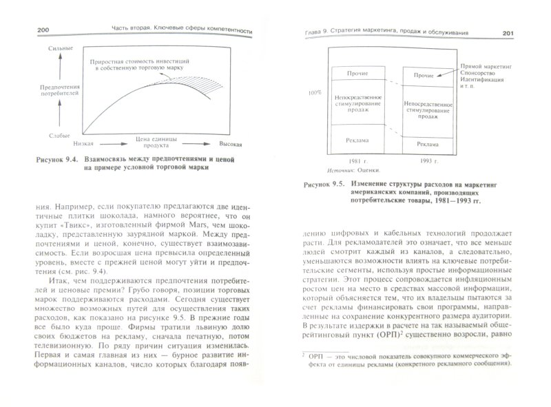 Иллюстрация 1 из 9 для Факторы стоимости. Руководство для менеджеров по выявлению рычагов создания стоимости - Марк Скотт   Лабиринт - книги. Источник: Лабиринт