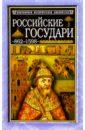 Давыдов М.Г. Российские государи: 862-1598 цены