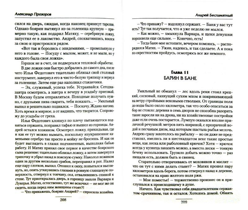 Иллюстрация 1 из 6 для Андрей Беспамятный - Александр Прозоров | Лабиринт - книги. Источник: Лабиринт