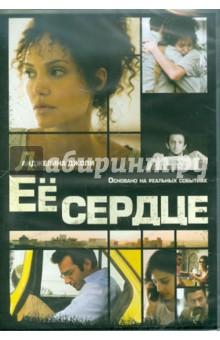 Ее сердце (DVD)