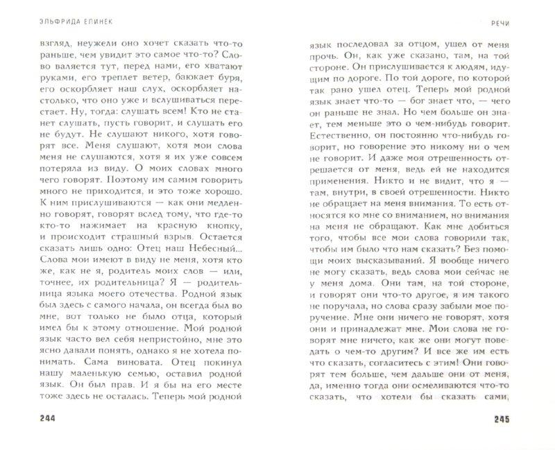 Иллюстрация 1 из 12 для Смысл безразличен. Тело бесцельно - Эльфрида Елинек | Лабиринт - книги. Источник: Лабиринт