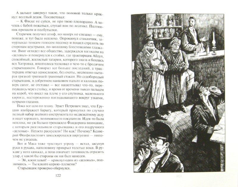 Иллюстрация 1 из 36 для Смерть Ахиллеса - Борис Акунин | Лабиринт - книги. Источник: Лабиринт