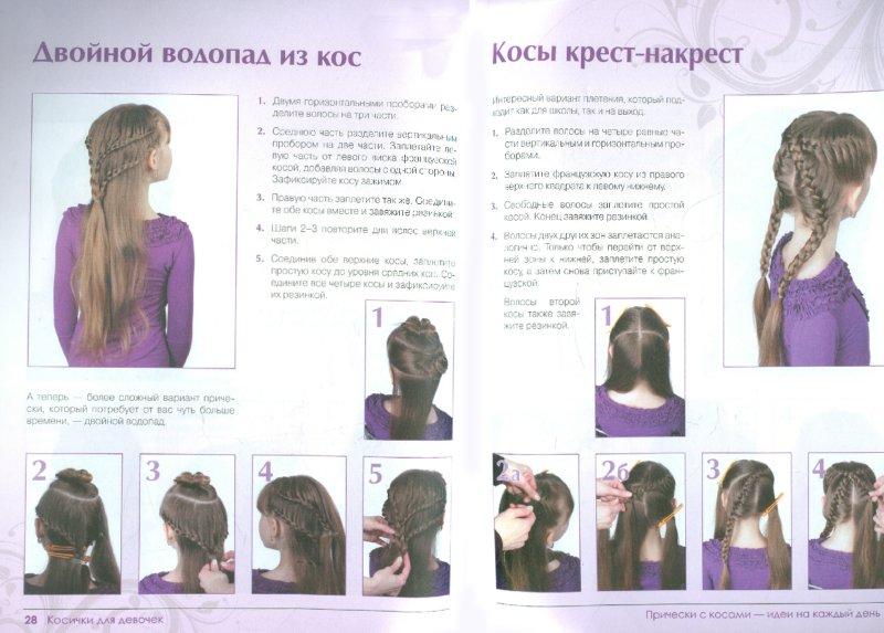 Иллюстрация 1 из 20 для Косички для девочек - Елена Живилкова | Лабиринт - книги. Источник: Лабиринт