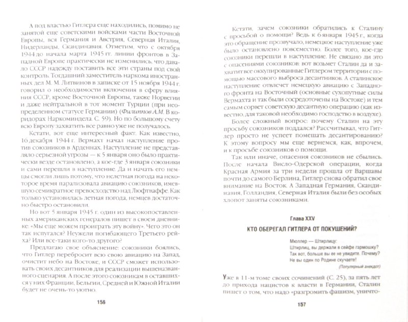 Иллюстрация 1 из 13 для Виктор Суворов прав! Сталин проиграл Вторую Мировую войну - Дмитрий Винтер | Лабиринт - книги. Источник: Лабиринт