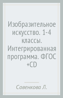 Изобразительное искусство. 1-4 классы. Интегрированная программа. ФГОС (+CD)