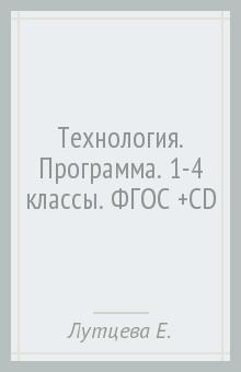 Технология. Программа. 1-4 классы. ФГОС (+CD)