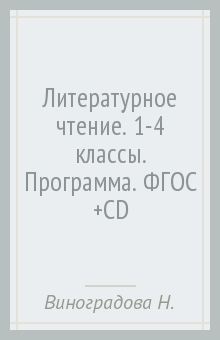 Литературное чтение. 1-4 классы. Программа. ФГОС (+CD) cd диск guano apes offline 1 cd