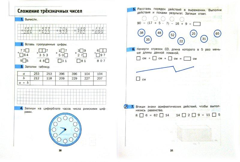 минаева 3 рослова математике тетрадь рабочая гдз по класс савельева