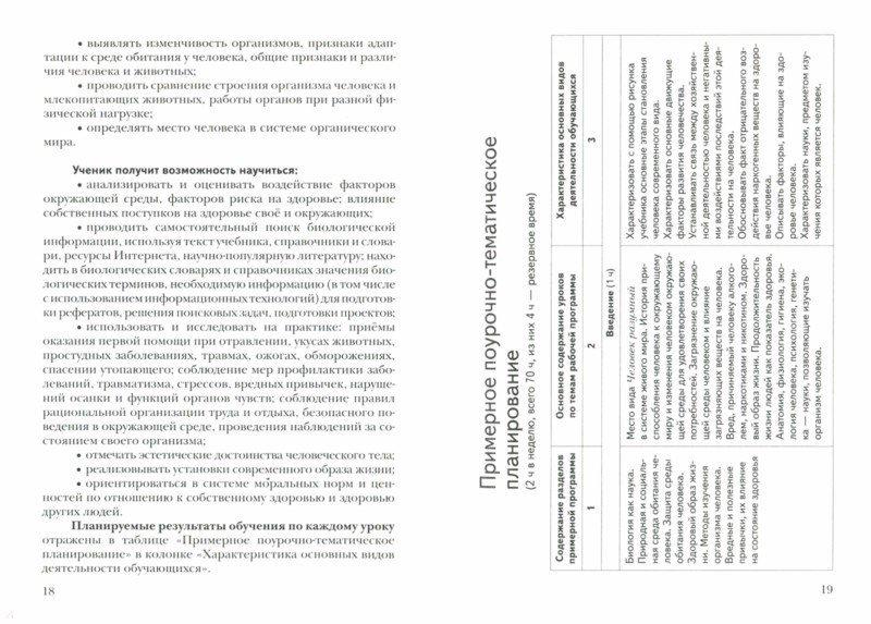 Иллюстрация 1 из 3 для Биология. 8 класс. Методическое пособие. ФГОС - Тамара Сухова | Лабиринт - книги. Источник: Лабиринт
