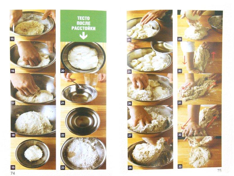 Иллюстрация 1 из 8 для Хлеб, булочки, выпечка. Самые вкусные рецепты - Дарина Дарина | Лабиринт - книги. Источник: Лабиринт