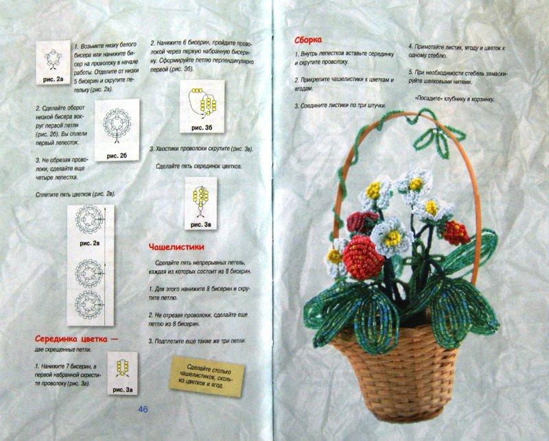 Иллюстрация 1 из 8 для Бисер - Наталья Ликсо   Лабиринт - книги. Источник: Лабиринт