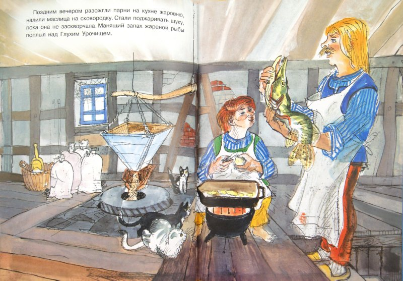 Иллюстрация 1 из 27 для Водошлёп и Когтезверь - Отфрид Пройслер | Лабиринт - книги. Источник: Лабиринт