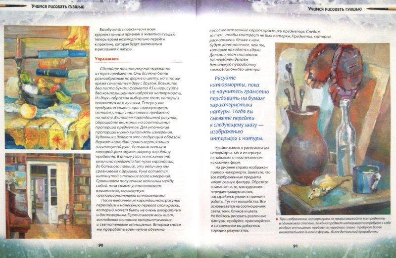 Иллюстрация 1 из 22 для Учимся рисовать гуашью как великие. Экспресс-курс - Мирослав Адамчик | Лабиринт - книги. Источник: Лабиринт