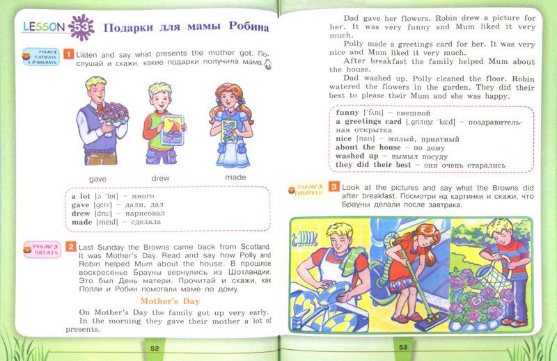 Английский язык 4 класс никитенко