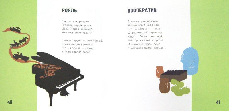 Иллюстрация 1 из 5 для Два трамвая: Стихи для детей - Осип Мандельштам | Лабиринт - книги. Источник: Лабиринт