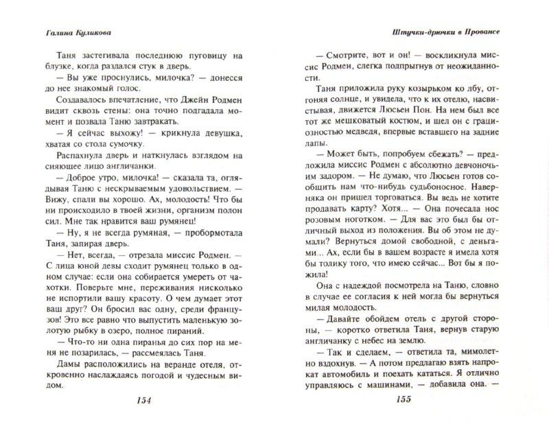 Иллюстрация 1 из 15 для Штучки-дрючки в Провансе - Галина Куликова | Лабиринт - книги. Источник: Лабиринт