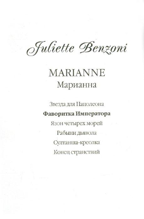 Иллюстрация 1 из 25 для Фаворитка Императора - Жюльетта Бенцони | Лабиринт - книги. Источник: Лабиринт