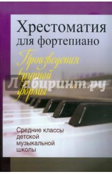 Хрестоматия для фортепиано. Средние классы детской музыкальной школы. Произведения крупной формы