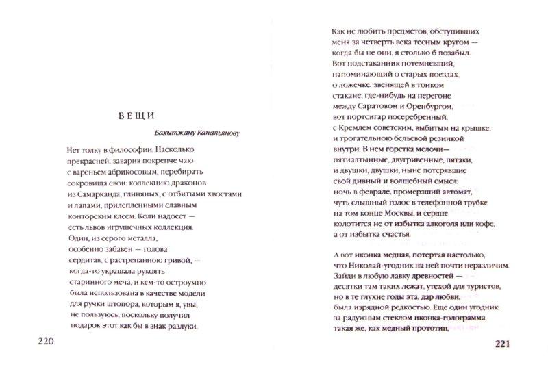 Иллюстрация 1 из 5 для Сообщение - Бахыт Кенжеев | Лабиринт - книги. Источник: Лабиринт