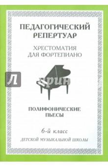 Хрестоматия для фортепиано. 6-й класс детской музыкальной школы. Полифонические пьесы